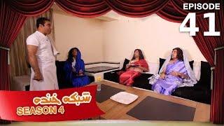Shabake Khanda - S4 - Episode 41