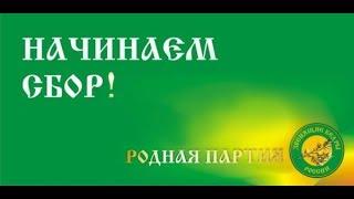 РОДНАЯ ПАРТИЯ 2018 Народное освободительное Движение ! НОД  Руси День Народного Единства