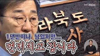 김윤덕 의원이 불 지핀 도지사 경쟁