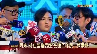 【非凡新聞】阿妹挑戰4度封后! 樂評:徐佳瑩可能攔路