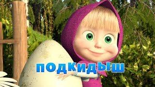 Маша и Медведь: Подкидыш (Серия 23)