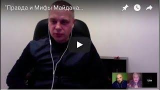 """""""Правда и Мифы Майдана"""" (вып.3)"""