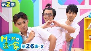 全新第二季   Momo這一家【愛比較】S2 _ EP26 - 2   Momo親子台【官方HD網路版】第二季 第26集 - 2