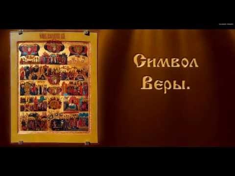 Символ Веры - Православная Молитва (с текстом)