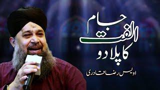 Jaam Ulfat Ka Pila Do   Owais Raza Qadri
