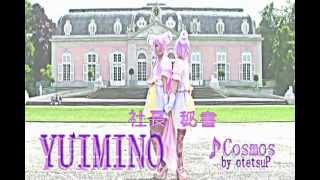 【Cosplay】YUIMINO-Plastic Pop Dance「Cosmos」