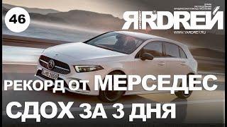 Рекорд от МЕРСЕДЕС - СДОХ за 3 дня.