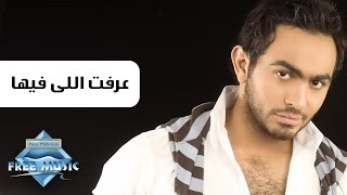 Tamer Hosny - 3ereft Ely Feha | تامر حسني - عرفت اللى فيها