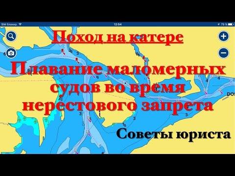 Плавание маломерных судов в период нерестового запрета