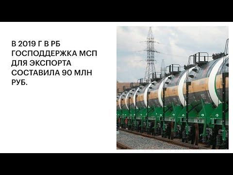 В 2019 г в РБ господдержка МСП для экспорта составила 90 млн руб.