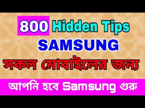 Top 800 Hidden Tips of Samsung Mobile | Bangla Tutorial | Samsung মোবাইলের ৮০০হিডেন টিপছ
