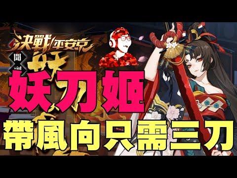 《決戰!平安京》妖刀姬帶風向只需三刀 廣東話實戰解說 野人電玩