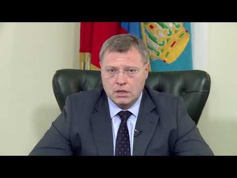 Обращение главы Астраханской области к жителям и гостям региона