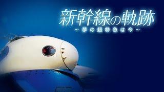 新幹線の軌跡~夢の超特急は今~