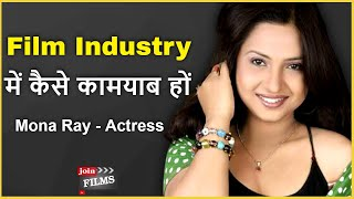 How to Become Actor in Bhojpuri Films   Mona Ray Interview   #FilmyFunday   Joinfilms