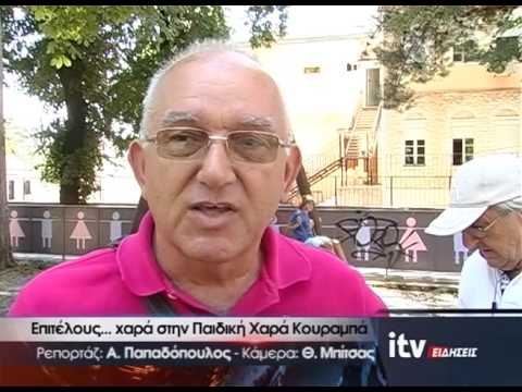 663c54bf42 Ioannina tv - Επιτέλους... χαρά στην Παιδική Χαρά Κουραμπά - ITV ΕΙΔΗΣΕΙΣ -  20 7 2016