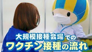 岐阜県大規模接種会場でのワクチン接種の流れ