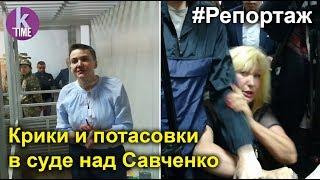 Полный хаос в суде над Савченко