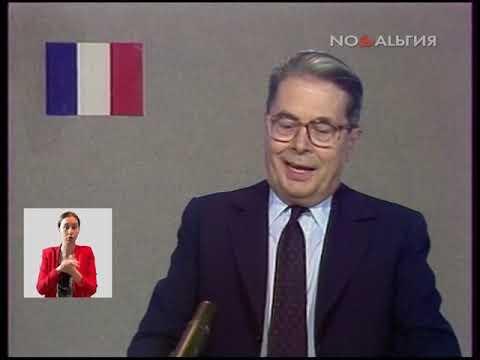 200-летие Великой французской революции 14.07.1989