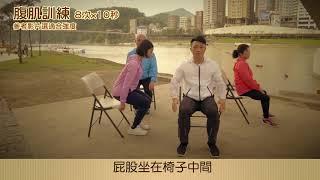 國民健康署107年高齡者健康操-台語版