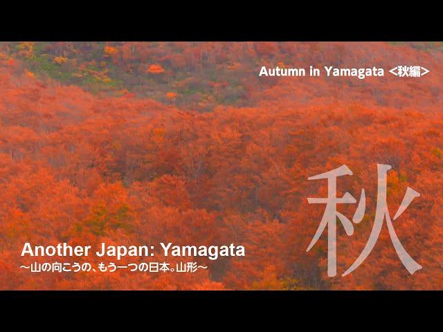 Another Japan: Yamagata  ~山の向こうの、もう一つの日本。山形・秋~