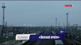 02 Волевой приём 2017 HDTVRip
