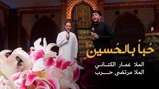 تحميل اغاني حٌبا بالحسين | الملا عمار الكناني - الملا مرتضى حرب MP3