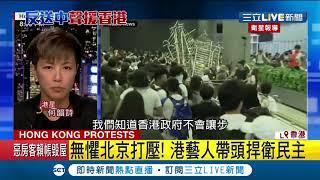 就是不想變中國!全香港串聯大罷工 要奮戰到最後一刻|記者 向敦維 彭光偉 黃大風|【國際大現場】20190611|三立新聞台