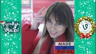 Лучшие Российские Вайн Декабрь 2017 I Best Russian Vine December 2017