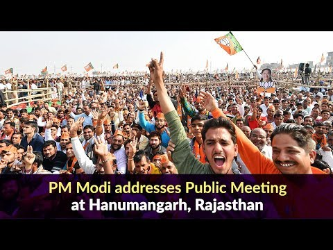 PM Modi addresses Public Meeting at Hanumangarh, Rajasthan