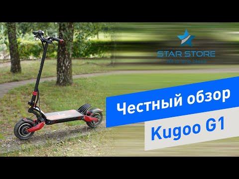 фото электросамокат kugoo g1 (jilong) + подарки 0
