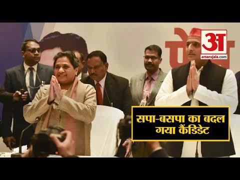 Varanasi में SP-BSP गठबंधन को चुनाव आयोग ने दिया ऐसा झटका कि बदलना पड़ा उम्मीदवार