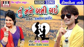 Tu Mane Gami Gai   KAMLESH BAROT   Dilip Rathva   P P Bariya   Kamlesh Barot New Timli Song 2018