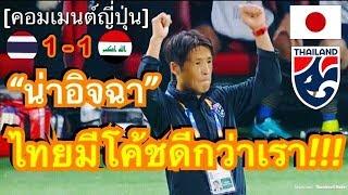 คอมเมนต์ชาวญี่ปุ่น หลังนิชิโนะพาทีมชาติไทยเสมออิรัก 1-1 ผ่านเข้าสู่รอบ 8 ทีมในศึก U23 ชิงแชมป์เอเชีย