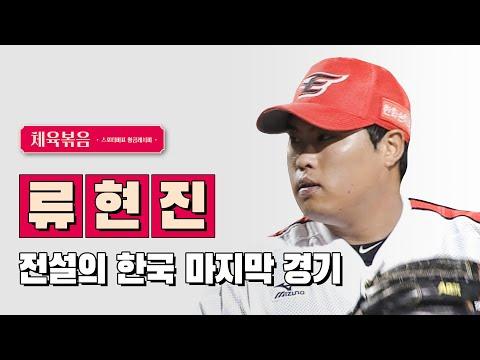 류현진의 한국 프로야구 마지막 등판, 전설이 되어버린 경기 (feat. 강정호)
