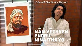 NAAN VEEZHVEN ENDRU NINAITHAYO � SARATH SANTHOSH |  MAHAKAVI BHARATIYAR