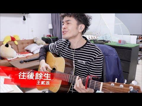 #358 王貳浪 《往後餘生》跟馬叔叔一起搖滾學吉他