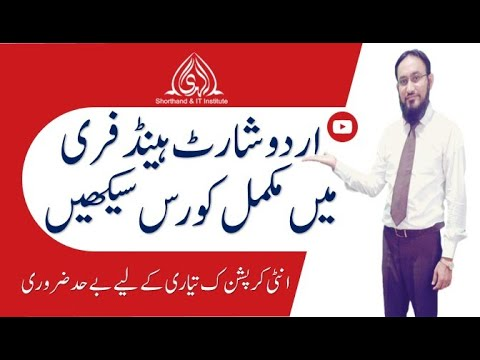 Urdu Shorthand complete course used in Pakistan to become an Urdu Stenographer|ShorthandcourseinUrdu