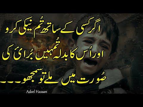 Best Urdu Heart Touching Quotes Mp3 Download Naijaloyal Co