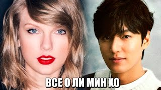 Все о Ли Мин Хо: Сентябрь 2016   Тейлор Свифт и Ли Мин Хо встречаются???