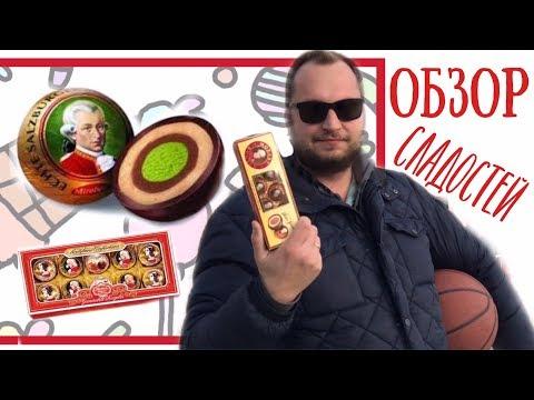 Mozartkugeln 🎵 Пробуем сладости из Европы 🎵Шоколадные конфеты Моцарт 🎵традиционные шарики Моцарта