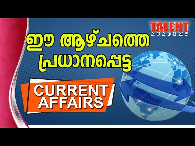Week's Important & Must Know Current Affairs (29-30 January) | Talent Academy