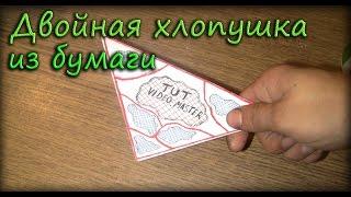 Двойная хлопушка из бумаги - Оригами из бумаги