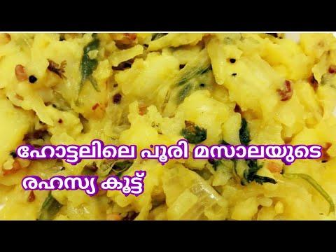 Poori Masala | Potato curry for poori | 10 മിനുട്ടിനുള്ളിൽ പൂരി മസാല തയ്യാറാക്കാം | പൊട്ടറ്റോ മസാല