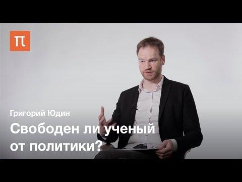 Наука и политика у Макса Вебера —  Григорий Юдин