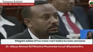 Viidiyoo Sirna Muudama Muummee Ministeera Itoophiyaa Doktor Abiyyi Ahmad