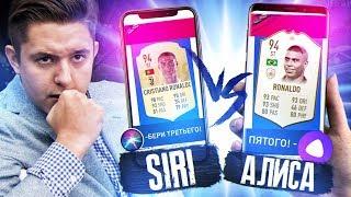 КТО КРУЧЕ? Алиса vs. SIRI - FIFA 19 FUT DRAFT
