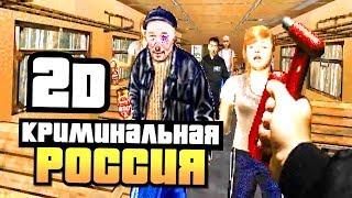 КРИМИНАЛЬНАЯ РОССИЯ 2Д