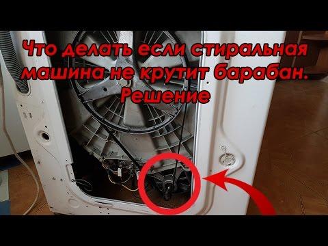 Что делать если стиральная машина не крутит барабан. Решенные / Стиральная машина не крутит барабан?