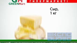 Реклама гипермаркет Грин Казахстан